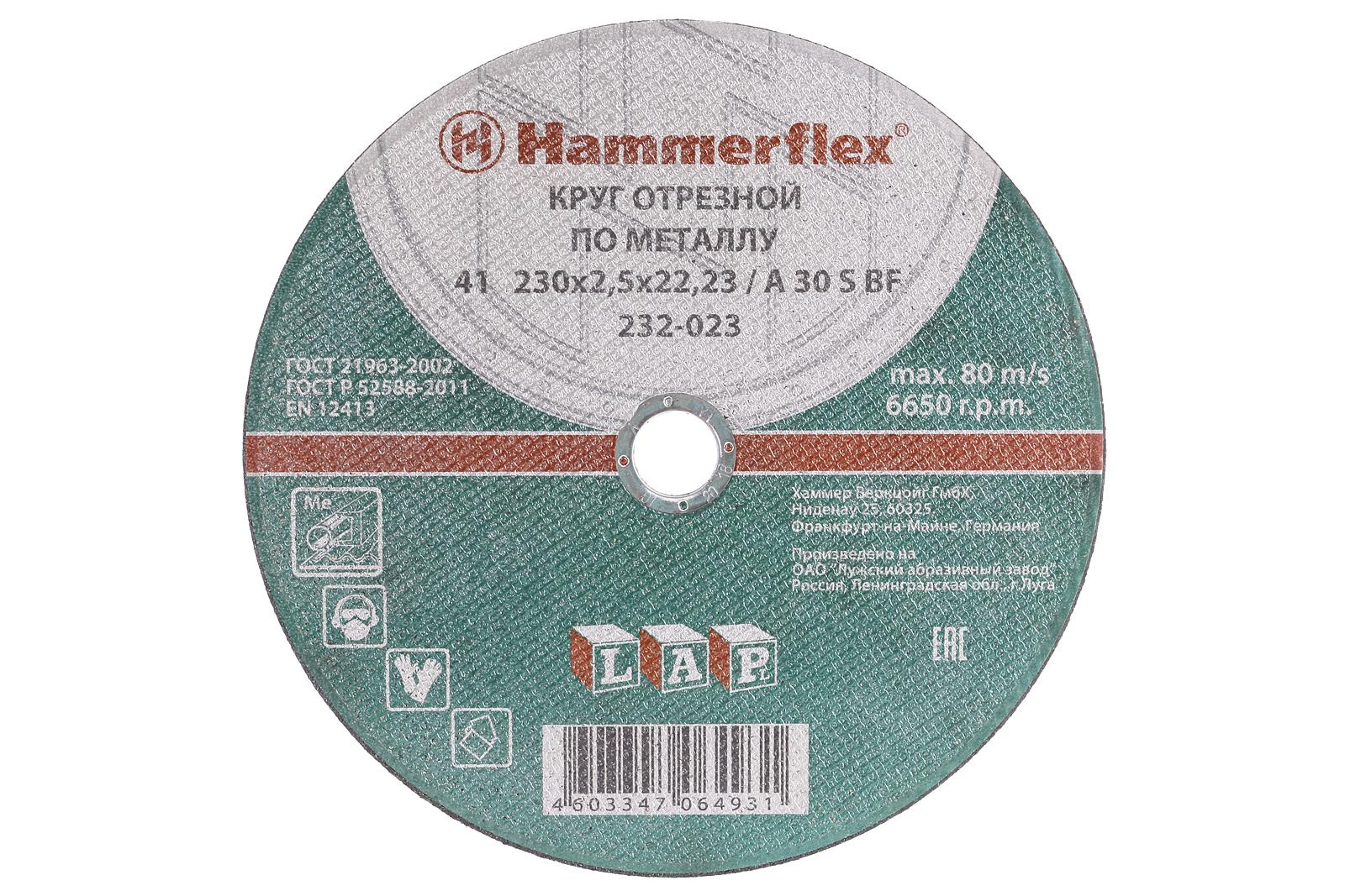 Круг отрезной Hammer Flex 230 x 2.5 x 22 по металлу 25шт круг отрезной hammer 150 x 2 0 x 22 по металлу коробка 200шт