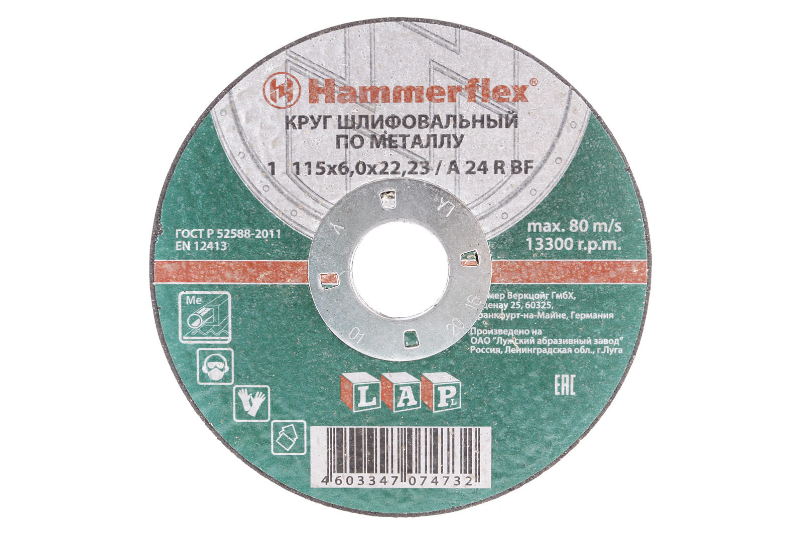 Круг зачистной Hammer 115 x 6.0 x 22 по металлу 10шт smeg scv 115