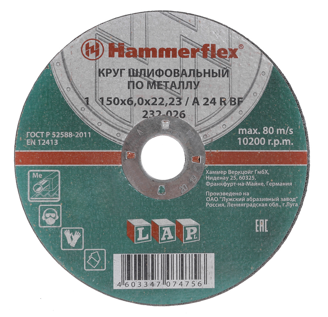 Круг зачистной Hammer 150х6х22мм 14А упак.10шт