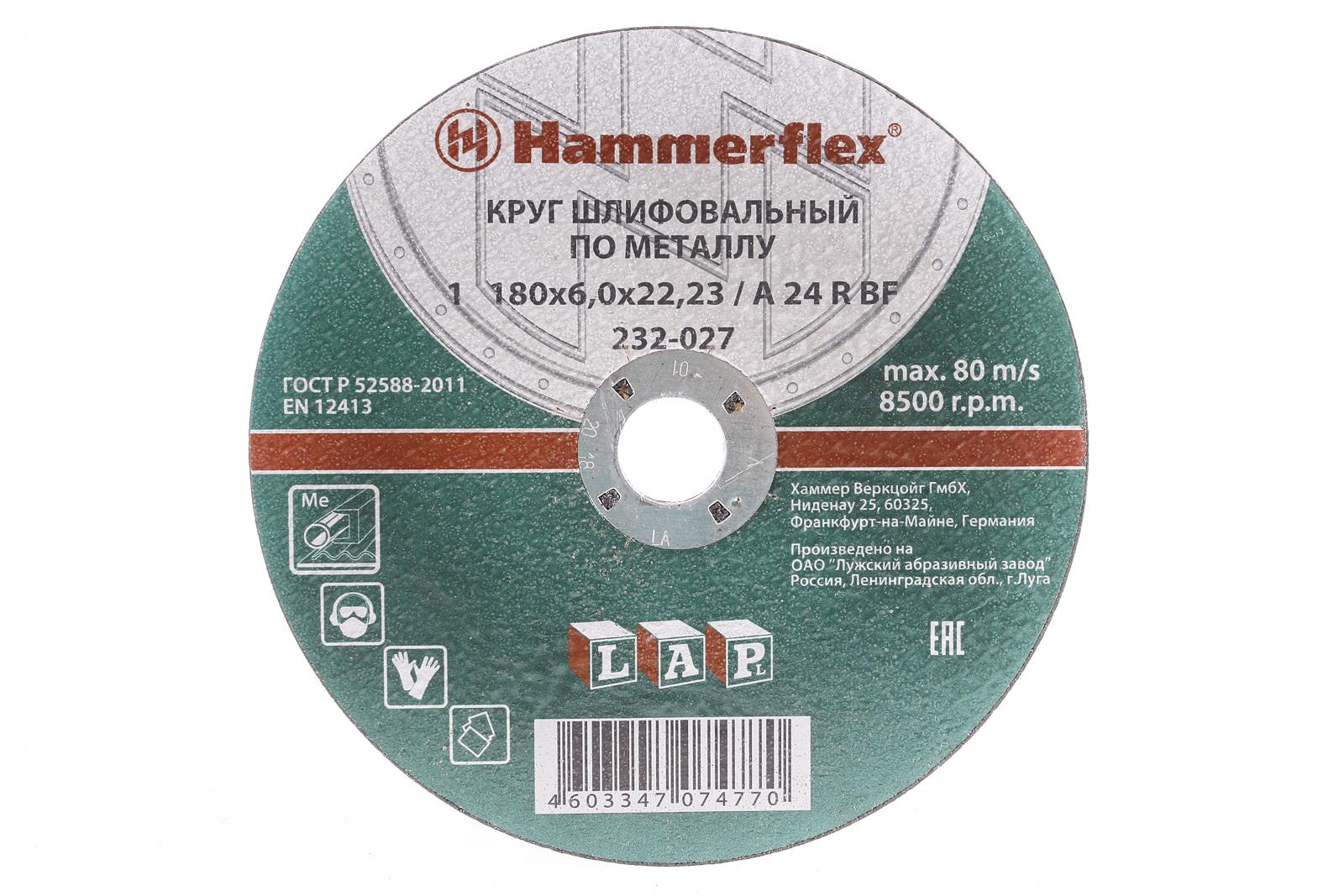 Круг зачистной Hammer 180 x 6.0 x 22 по металлу 10шт круг отрезной hammer 150 x 2 0 x 22 по металлу коробка 200шт