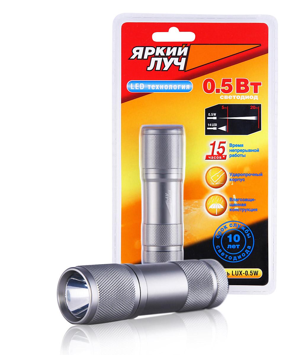 Фонарь ЯРКИЙ ЛУЧ Lux-0.5w фонарь яркий луч x1 limited edition