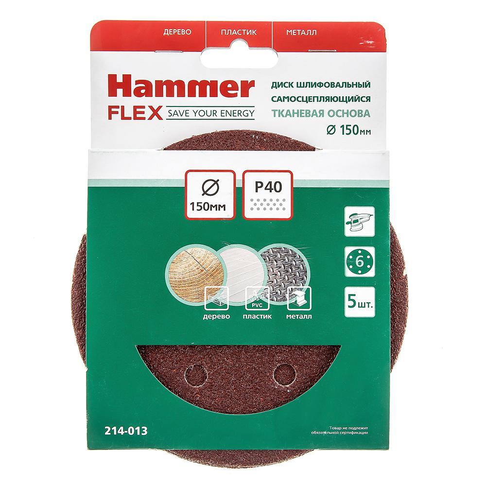 Цеплялка (для ЭШМ) Hammer Flex 150 мм 6 отв. Р 40 5шт hammer flex nst1000a