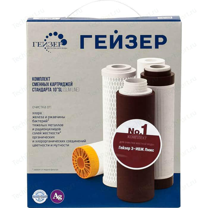 Картридж для систем питьевой воды ГЕЙЗЕР №1