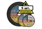 Круг отрезной ЛУГА-АБРАЗИВ 115x1x22 А 54 SKIN упак. 5 шт.