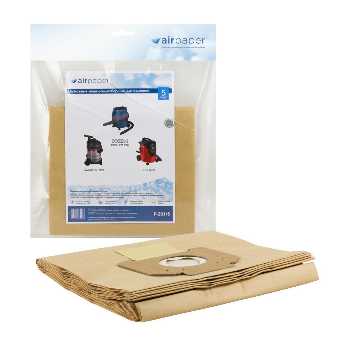 Мешок Air paper P-201/5  5 шт./уп. mikado fishunter 2 съедобная резина 7 5 см 313 уп 5 шт
