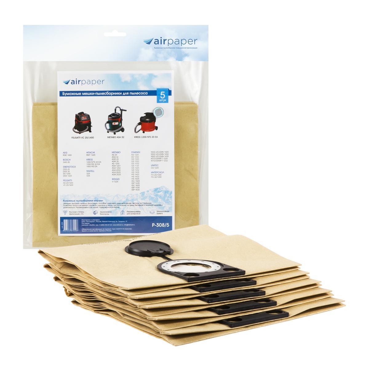 Мешок Air paper P-308/5  5 шт./уп. песни для вовы 308 cd