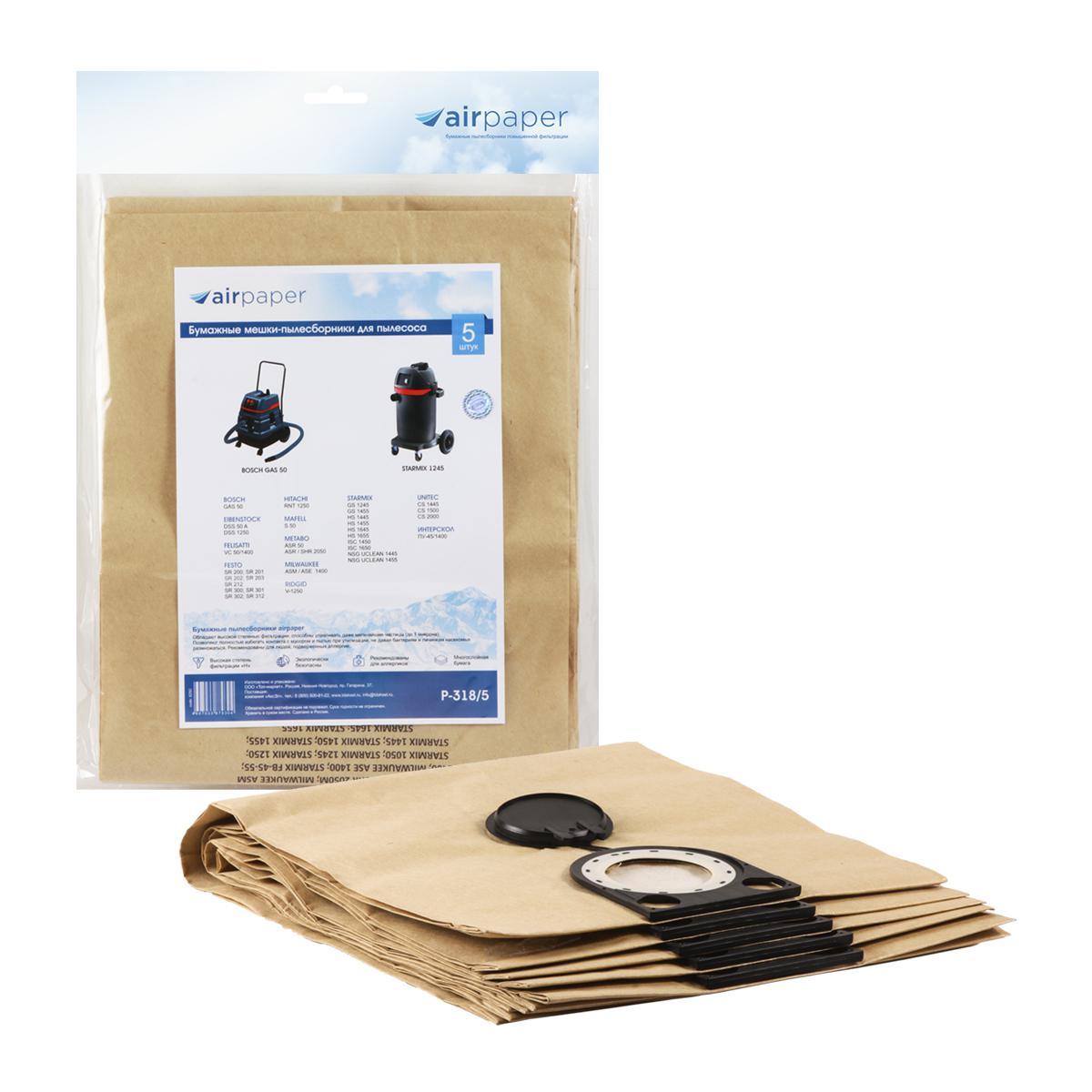 Мешок Air paper P-318/5 eglo 95166