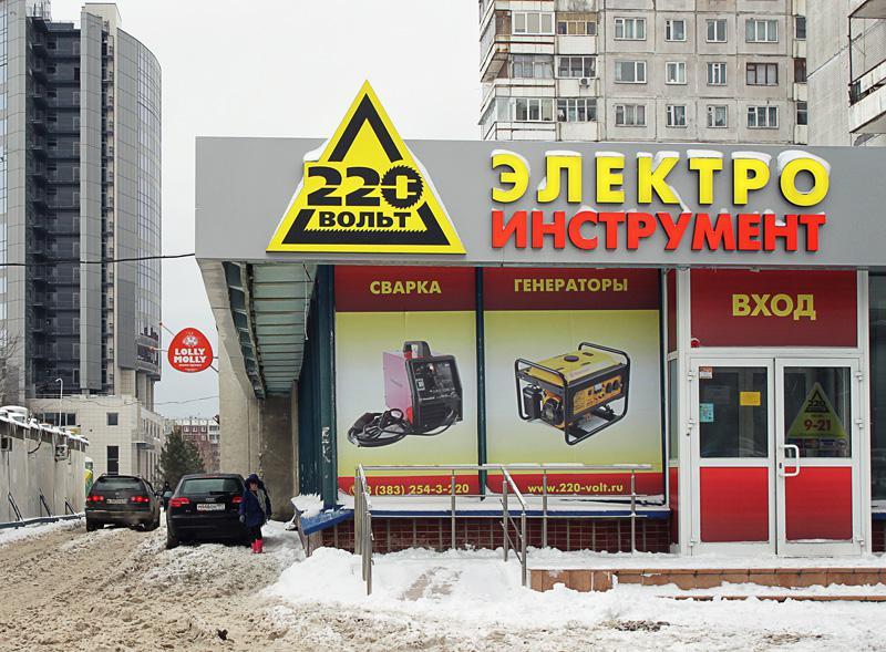 Васильев 220 вольт новосибирск интернет магазин Рукоделия предлагает тем