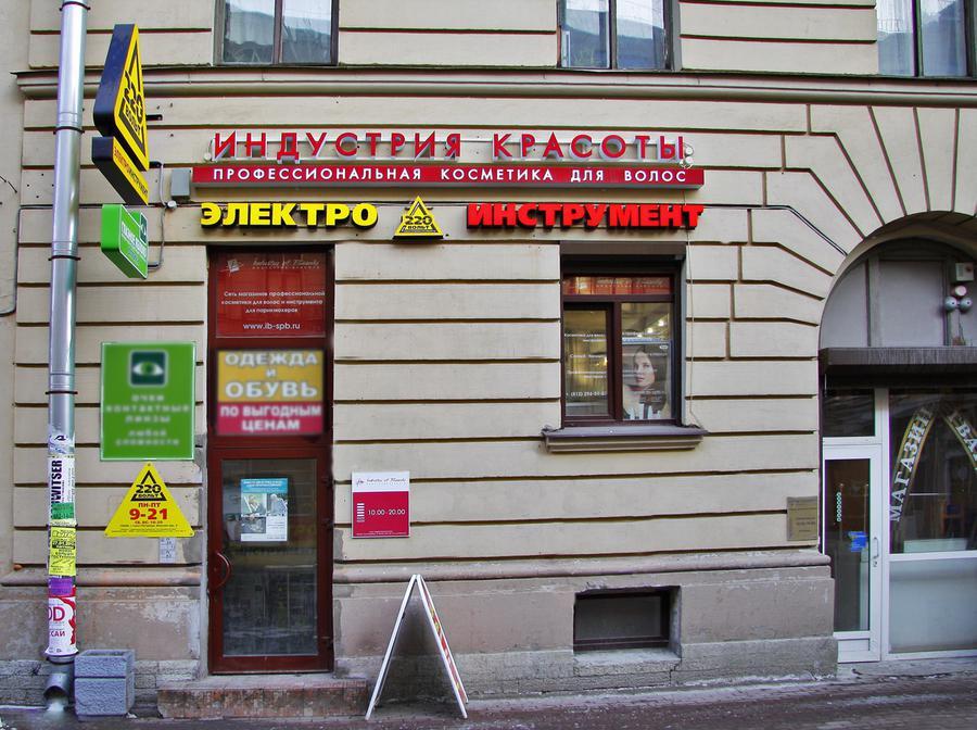 Магазин снаряжение финский переулок магазин