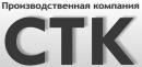 СТК-ЗАЧИСТКА
