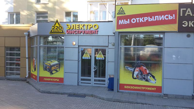 220 вольт магазин москва вакансии